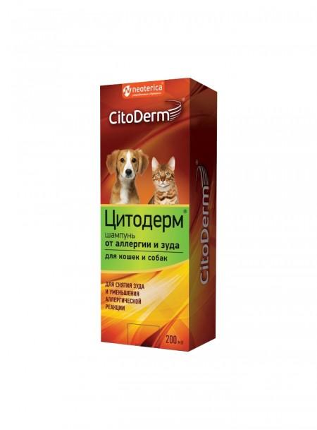 Шампунь від алергії та свербіння компанії CITODERM в пляшці об'ємом 200 мл. Фото